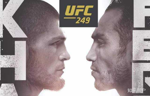 如何看待小鹰退赛UFC249?