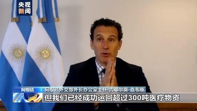 """阿根廷高官:中国阿根廷搭建""""空中桥梁""""合作抗疫这样的合作具有重要意义 ..."""